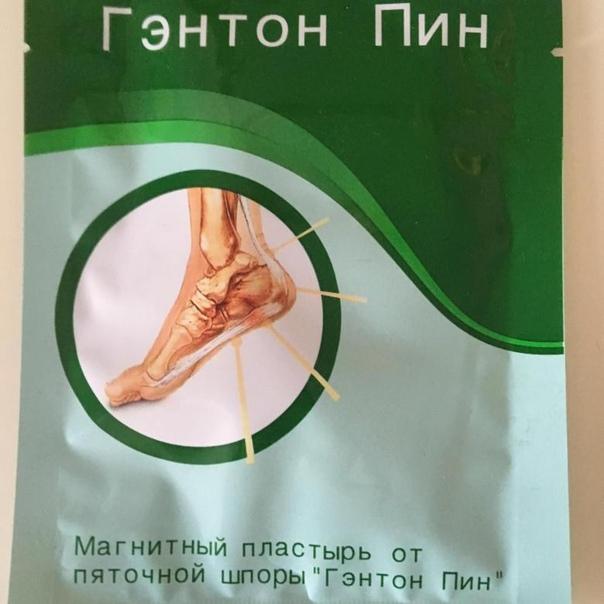 Разновидности и применение пластырей для лечения и профилактики пяточной шпоры